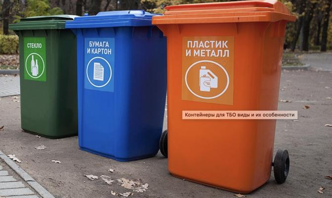 Все что нужно знать про контейнеры для ТБО: (виды, размеры, объем мусорного контейнера для тбо, как заказывать)