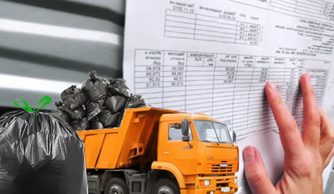 номер лицевого счета по вывозу мусора